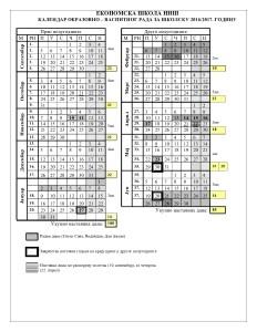 kalendar-2016-17-page0001