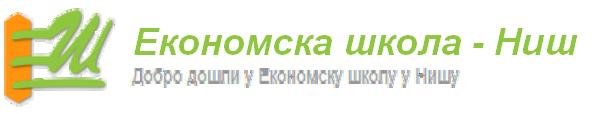 Економска Школа Ниш